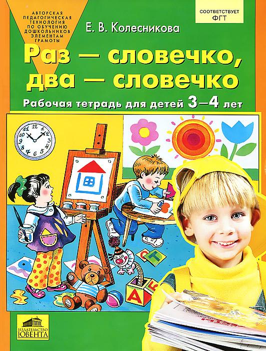 Раз - словечко, два - словечко. Рабочая тетрадь для детей 3-4 лет ( 978-5-85429-047-0 )