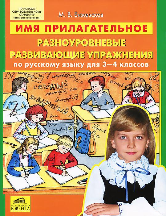 Имя прилагательное. Разноуровневые развивающие упражнения по русскому языку для 3-4 классов
