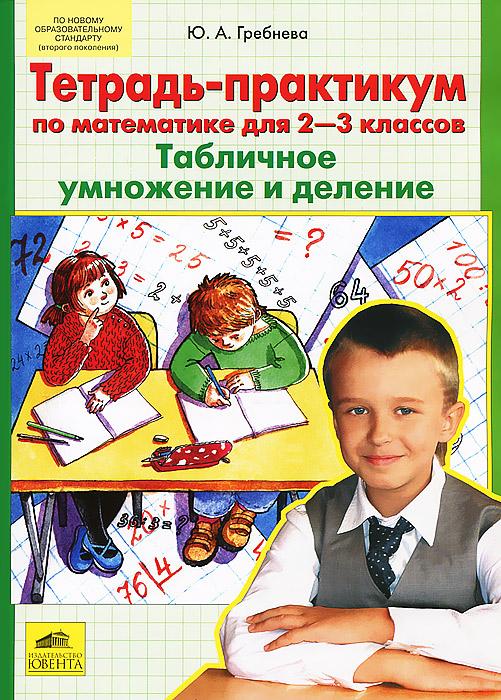 Тетрадь-практикум по математике для 2-3 классов. Табличное умножение и деление