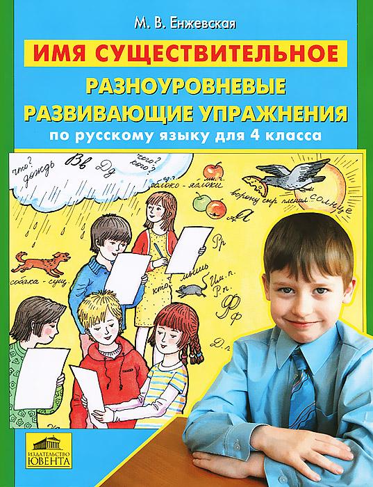 Имя существительное. Разноуровневые развивающие упражнения по русскому языку для 4 класса12296407В пособии представлены материалы для организации учителем образовательного пространства младших школьников на уроках русского языка. Дифференцированные по сложности задания не только позволяют отработать навыки по теме, но и учат анализировать, рассуждать, аргументировать свое мнение. С их помощью также определяется уровень развития и успеваемости целого класса и каждого ученика в отдельности. Большинство заданий носит развивающий характер, что побуждает учащихся к мыслительным операциям: сравнению, обобщению, абстракции, конкретизации, классификации и систематизации, без которых невозможно качественное обучение.