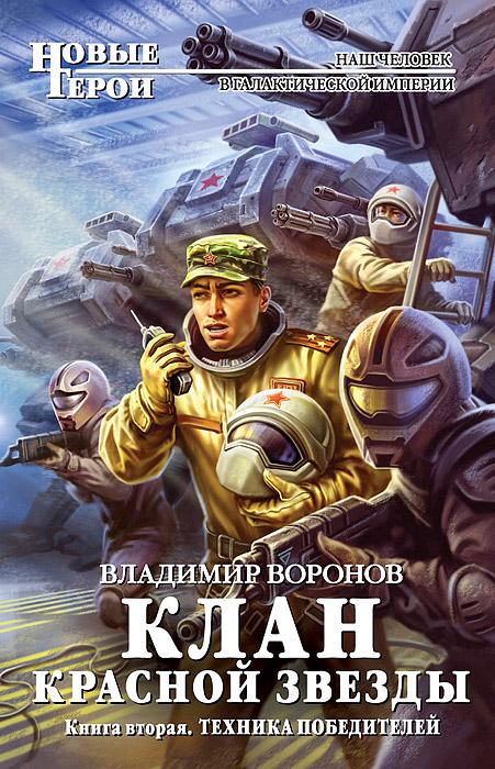 Клан Красной Звезды. Книга 2. Техника победителей