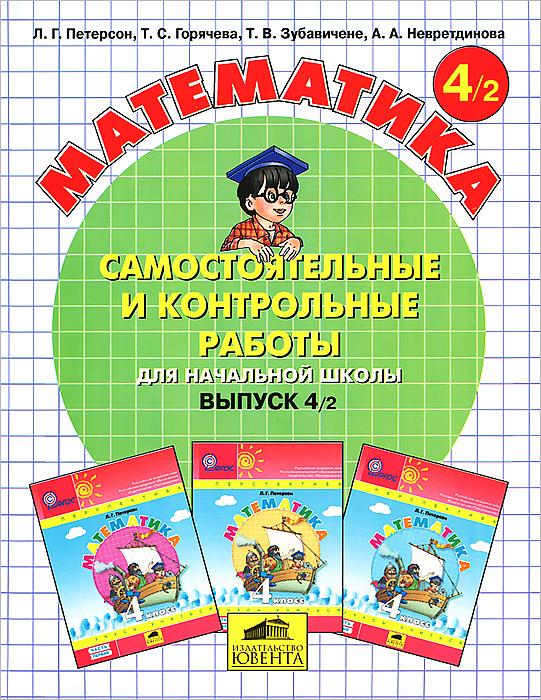 Математика. Самостоятельные и контрольные работы для начальной школы. Выпуск 4. Вариант 2