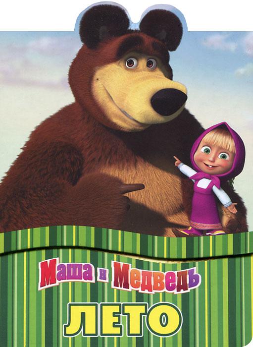 Лето. Маша и Медведь