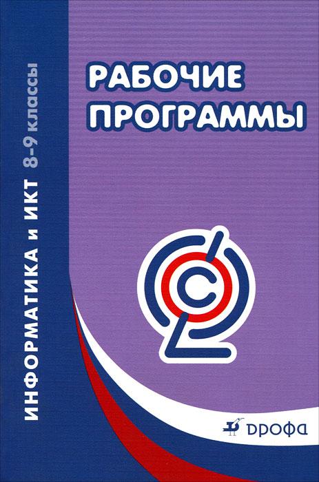 Информатика и ИКТ. 8-9 классы