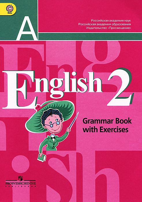 English 2: Grammar Book with Exercises / Английский язык. 2 класс. Грамматический справочник с упражнениями.