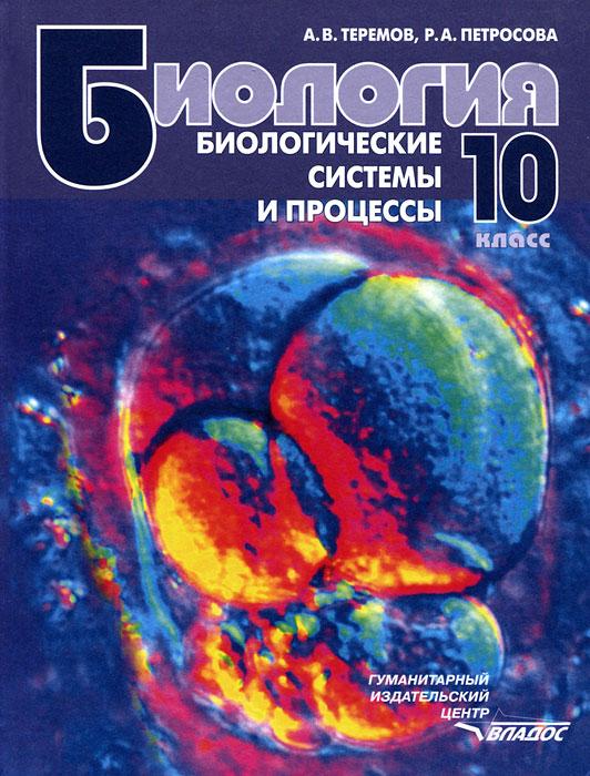 Биология. 10 класс. Биологические системы и процессы