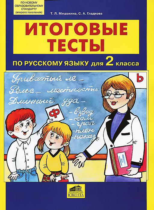 Итоговые тесты по русскому языку для 2 класса