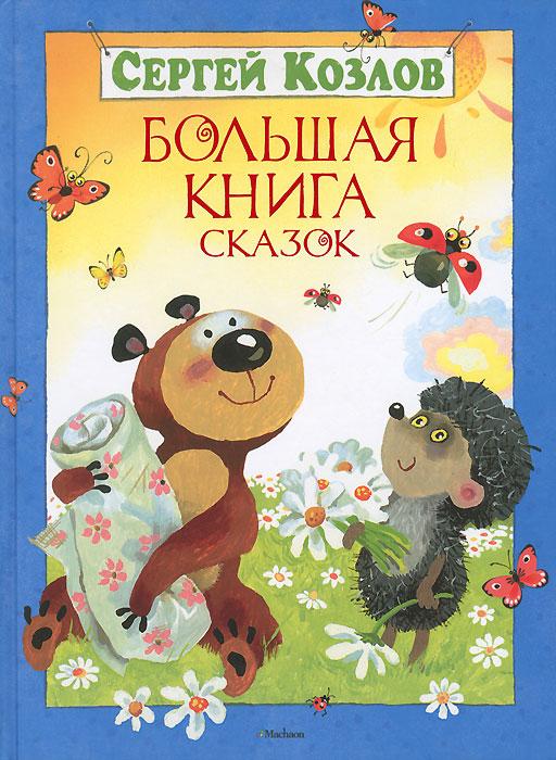 Сергей Козлов. Большая книга сказок
