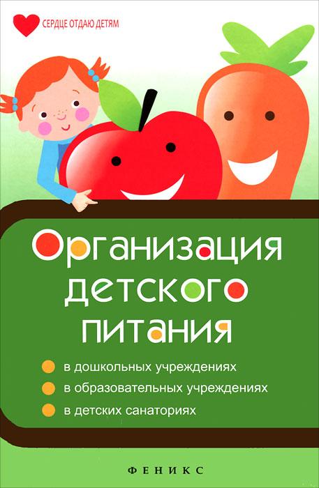Организация детского питания