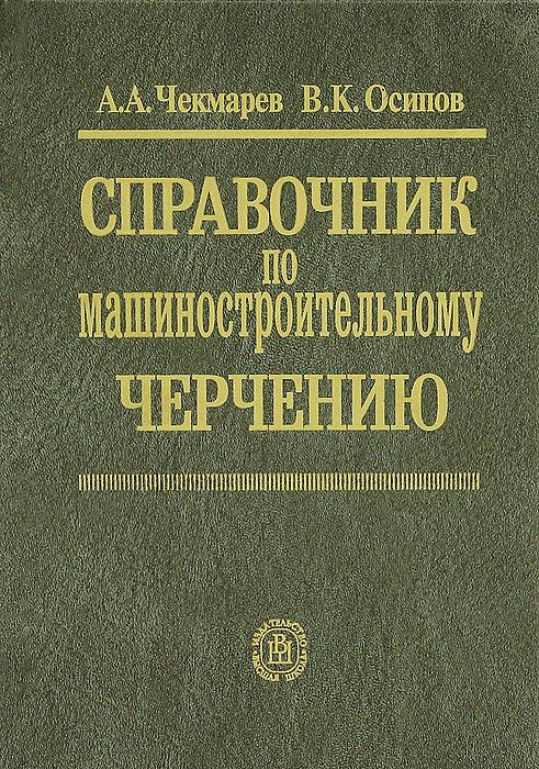 Справочник по машиностроительному черчению