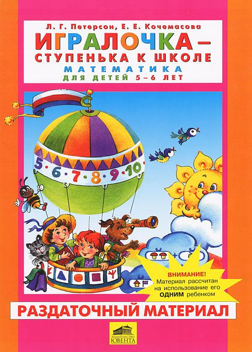 Игралочка - ступенька к школе. Математика для детей 5-6 лет. Раздаточный материал