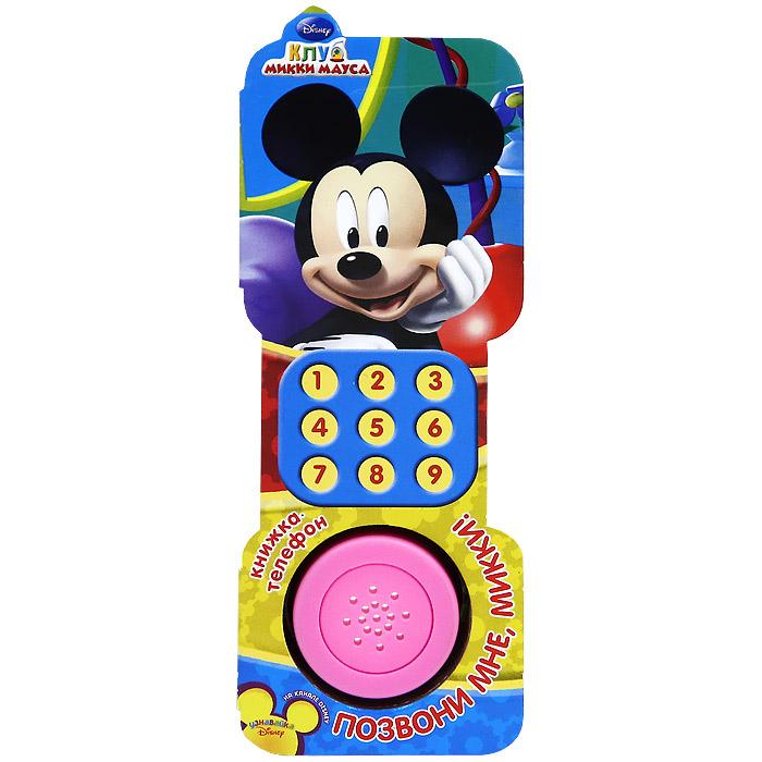 Позвони мне, Микки! Книжка-игрушка