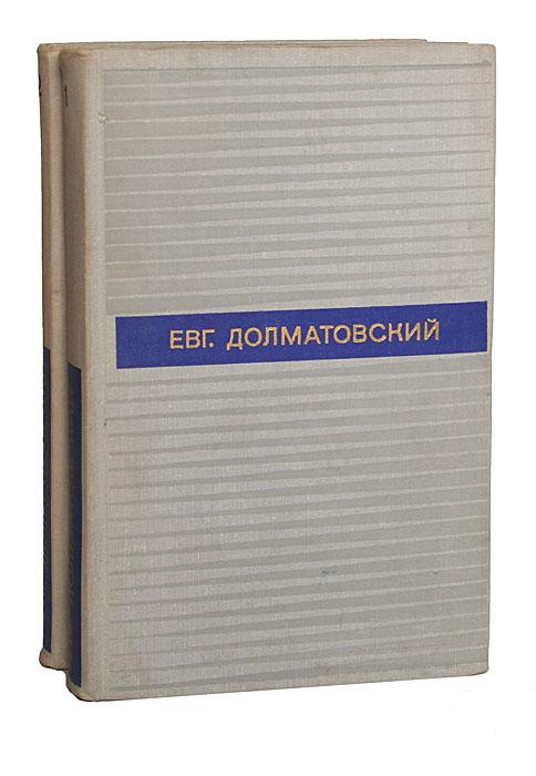 Евг. Долматовский. Избранные произведения в 2 томах (комплект)