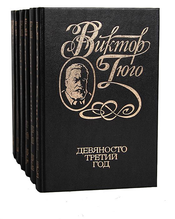 Виктор Гюго. Собрание сочинений в 6 томах (комплект из 6 книг)