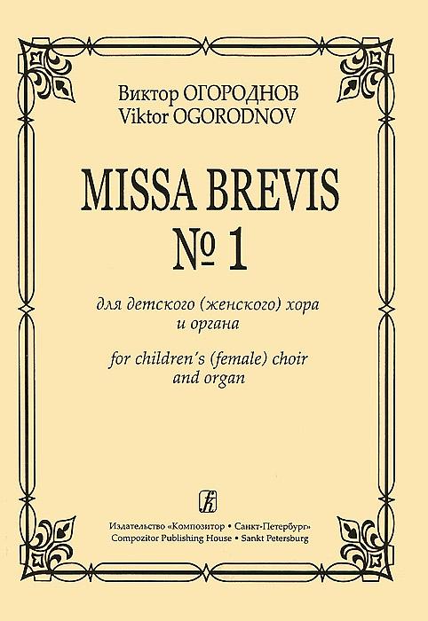 Виктор Огороднов. Missa Brevis №1 для детского (женского) хора и органа