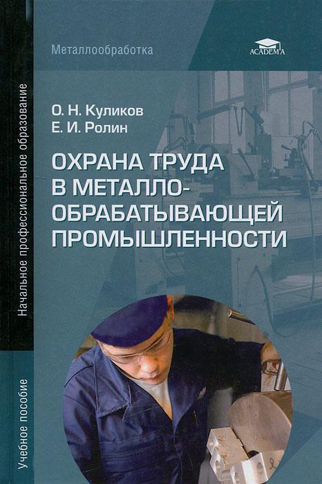 Охрана труда в металлообрабатывающей промышленности