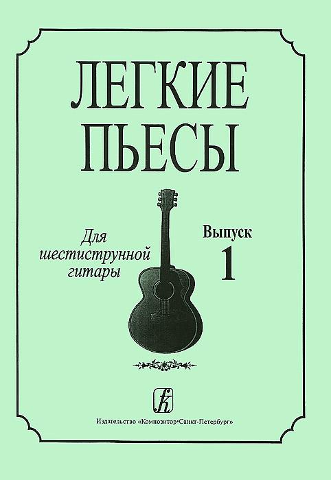 Легкие пьесы. Для шестиструнной гитары. Выпуск 1