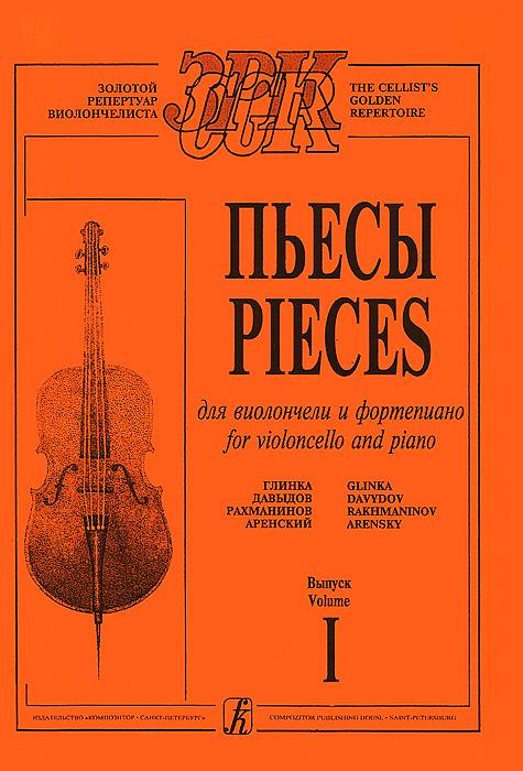 Пьесы для виолончели и фортепиано. Выпуск 1