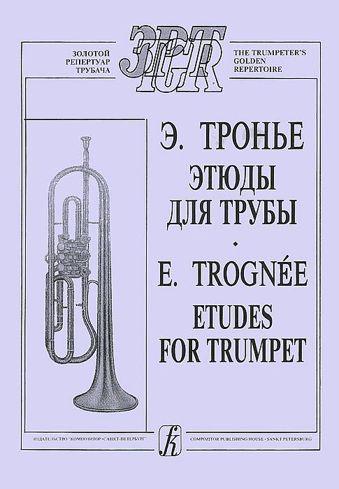 Э. Тронье. Этюды для трубы