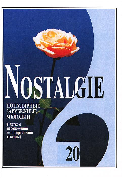 Nostalgie. Популярные зарубежные мелодии в легком переложении для фортепиано (гитары). Выпуск 20