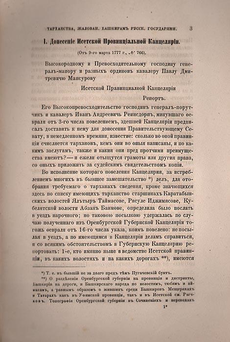 Источники для изучения тарханства, жалованного башкирам русскими государями