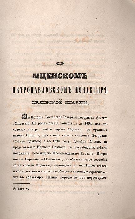 Мценский Петропавловский монастырь Орловской епархии