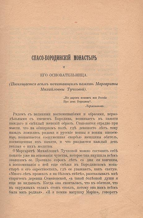 Спасо-Бородинский монастырь и его основательница