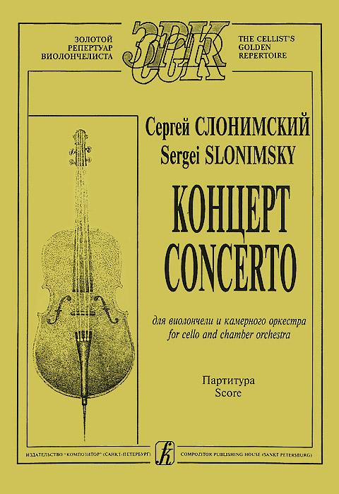 Сергей Слонимский. Концерт для виолончели и камерного оркестра. Партитура