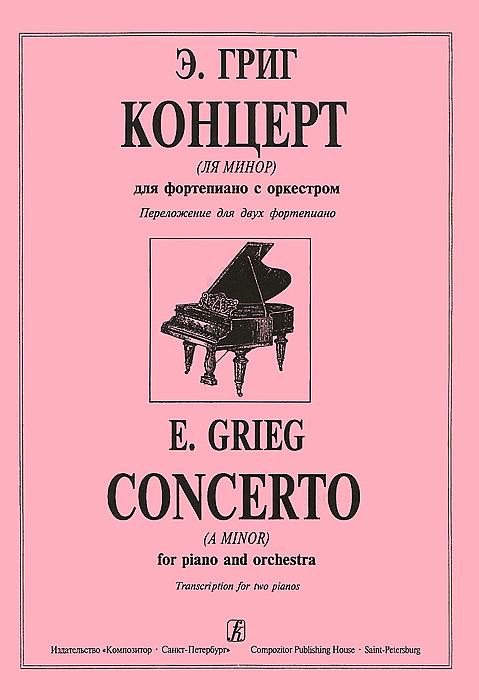 Э. Григ. Концерт (ля минор) для фортепиано с оркестром. Переложение для двух фортепиано