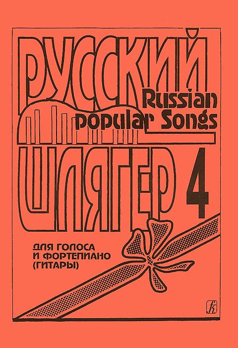 Русский шлягер для голоса и фортепиано. Выпуск 4