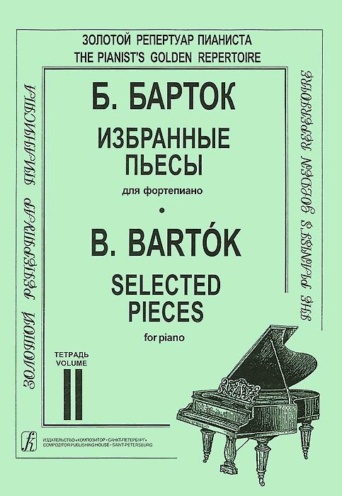 Б. Барток. Избранные пьесы для фортепиано. Тетрадь 2