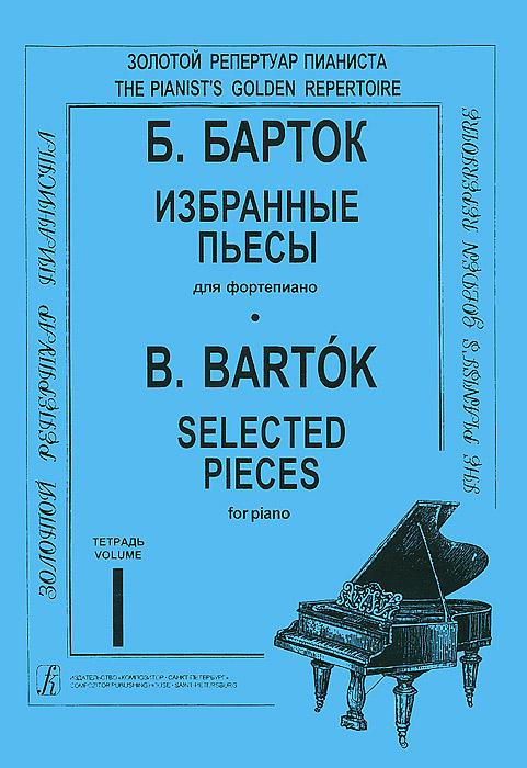 Б. Барток. Избранные пьесы для фортепиано. Тетрадь 1