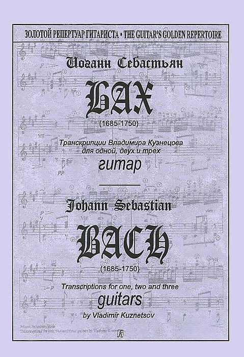 И. С. Бах. Транскрипции для одной, двух и трех гитар