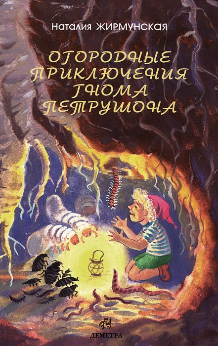 Огородные приключения гнома Петрушона