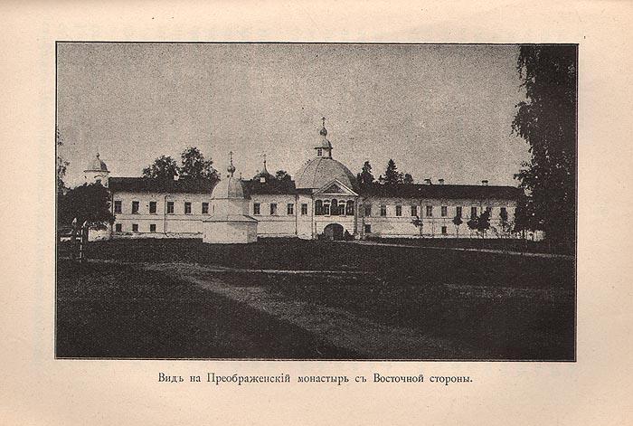 Свято-Троицкий Александро-Свирский монастырь. Краткая история монастыря с приложением важнейших документов