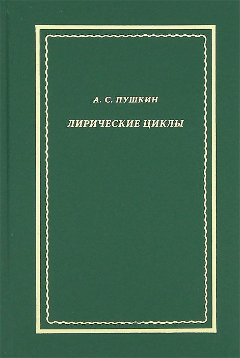 А. С. Пушкин. Лирические циклы