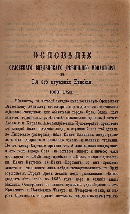 Историческое описание Орловского Введенского девичьего монастыря