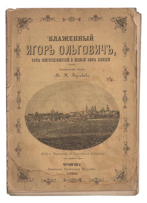 Блаженный Игорь Ольгович, князь Новгородсеверский и великий князь Киевский