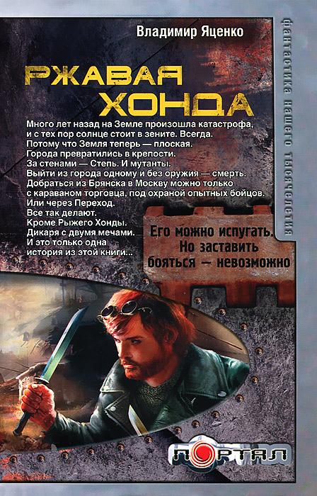 Владимир Яценко Ржавая Хонда