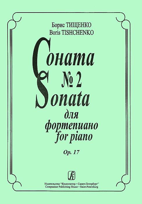 Борис Тищенко. Соната №2 для фортепиано. Op. 17