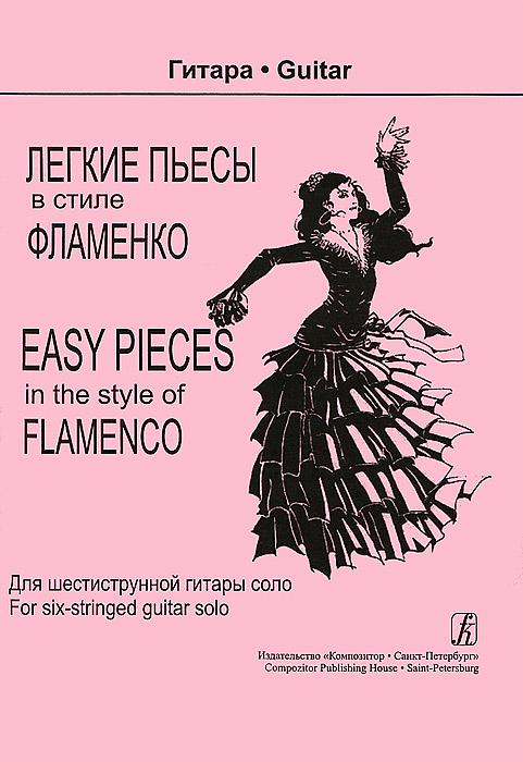 Легкие пьесы в стиле фламенко. Для шестиструнной гитары соло