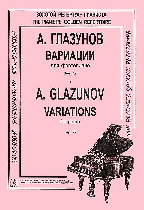 А. Глазунов. Вариации для фортепиано. Соч.72