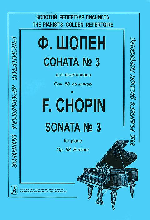 Ф. Шопен. Соната №3 для фортепиано. Сочинение 58, си минор