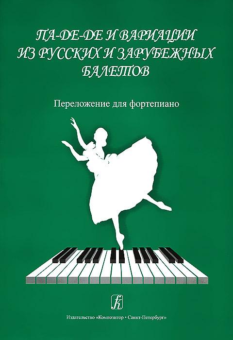 Па-де-де и вариации из русских и зарубежных балетов. Переложение для фортепиано