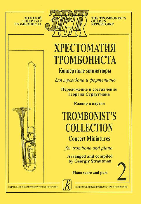 Хрестоматия тромбониста. Концертные миниатюры для тромбона и фортепиано. Клавир и партия. Том 2