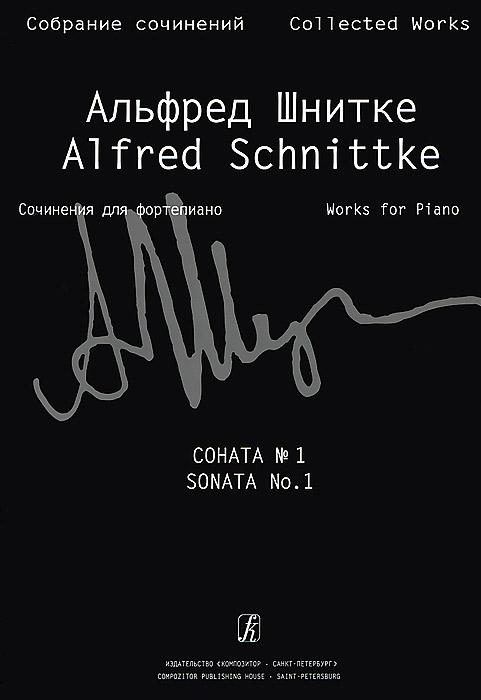 Альфред Шнитке. Собрание сочинений. Том 1. Сочинения для фортепиано. Тетрадь 1. Пьесы. Соната №1