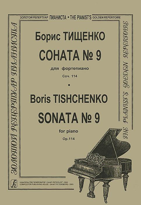 Борис Тищенко. Соната №9 для фортепиано. Соч. 114