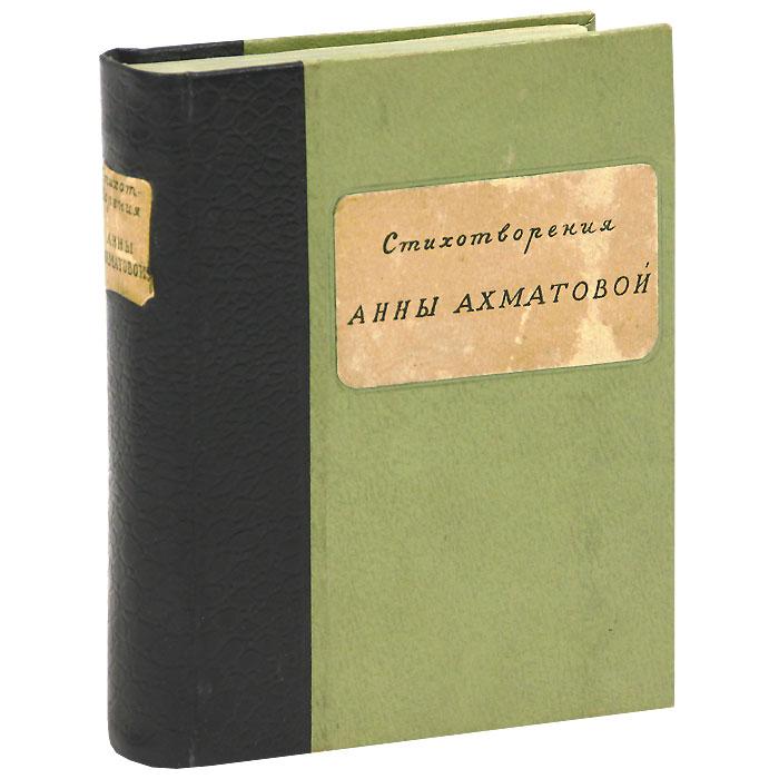 Из шести книг. Стихотворения Анны Ахматовой
