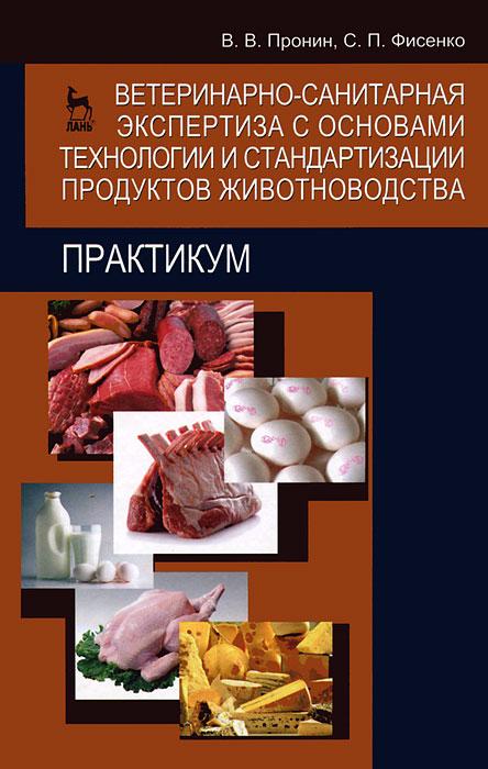 Ветеринарно-санитарная экспертиза с основами технологии и стандартизации продуктов животноводства