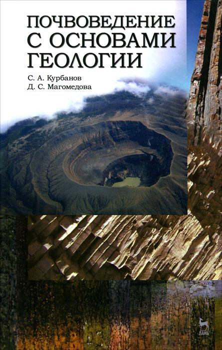 Почвоведение с основами геологии